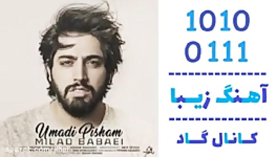اهنگ میلاد بابایی به نام اومدی پیشم - کانال گاد