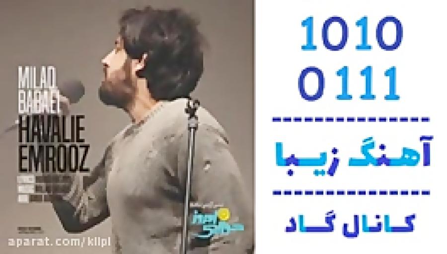 اهنگ میلاد بابایی به نام حوالی امروز - کانال گاد