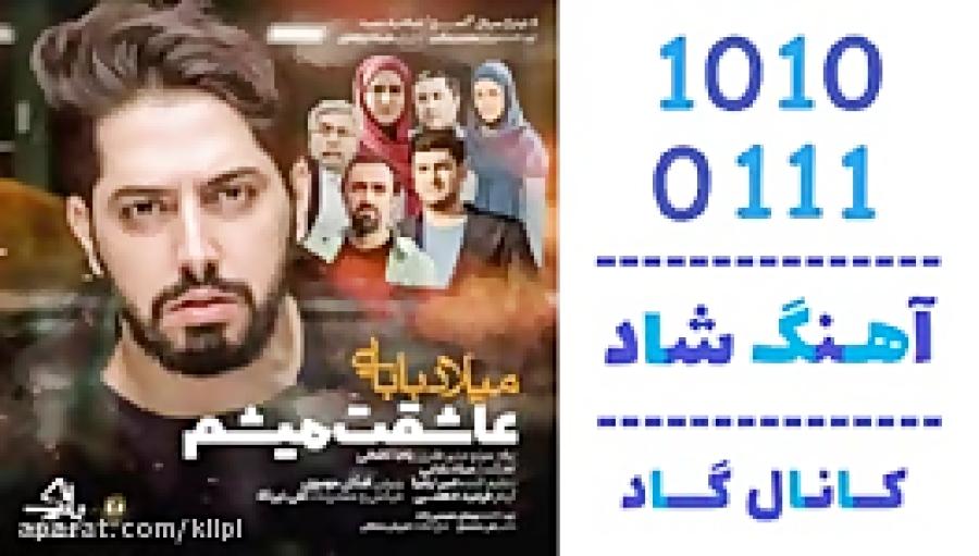 اهنگ میلاد بابایی به نام عاشقت میشم - کانال گاد