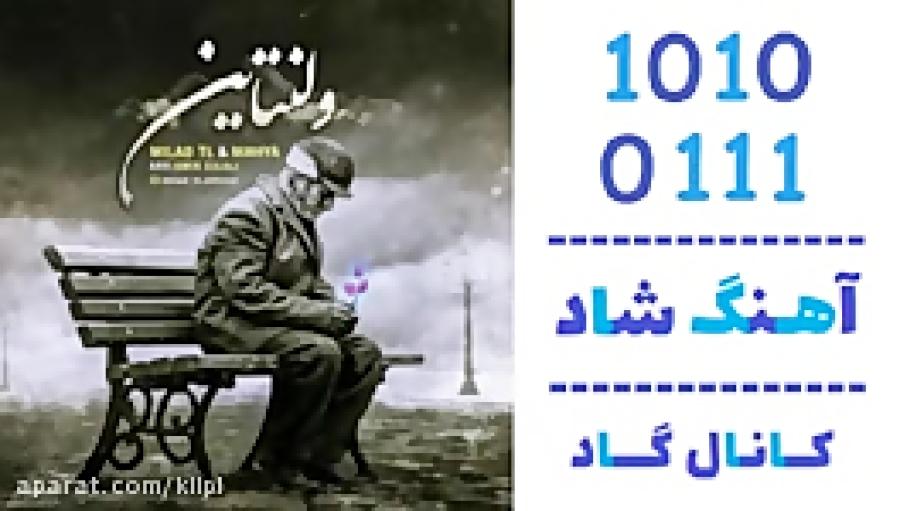 اهنگ میلاد تی ال و محیا به نام ولنتاین - کانال گاد