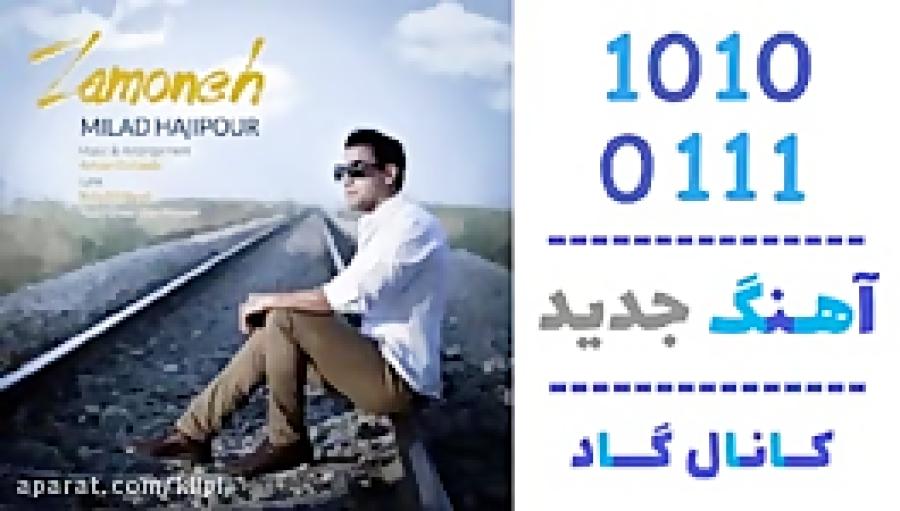 اهنگ میلاد حاجی پور به نام زمونه - کانال گاد