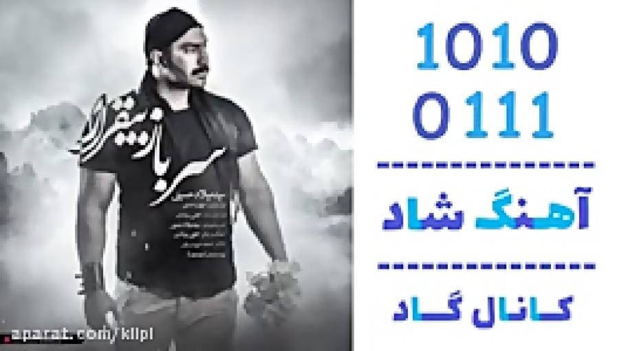 اهنگ میلاد حسینی به نام سرباز بیقرار - کانال گاد