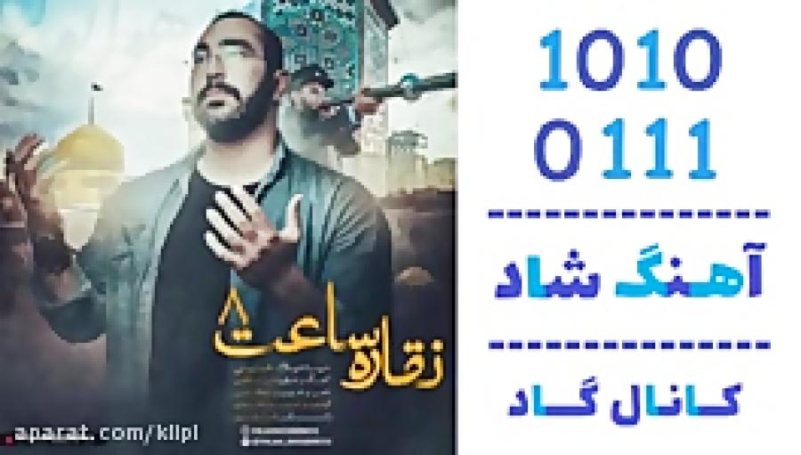 اهنگ میلاد حسینی به نام نقاره ساعت 8 - کانال گاد