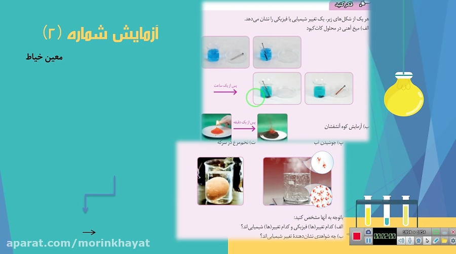 آموزش علوم پایه هشتم فصل 2