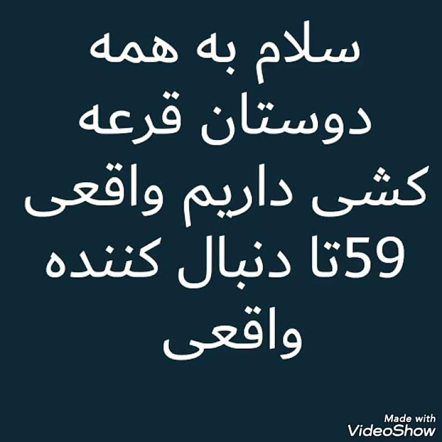 سلام دوستان قرعه کشی 60 دنبال کننده واقعی +کپشن بخونید