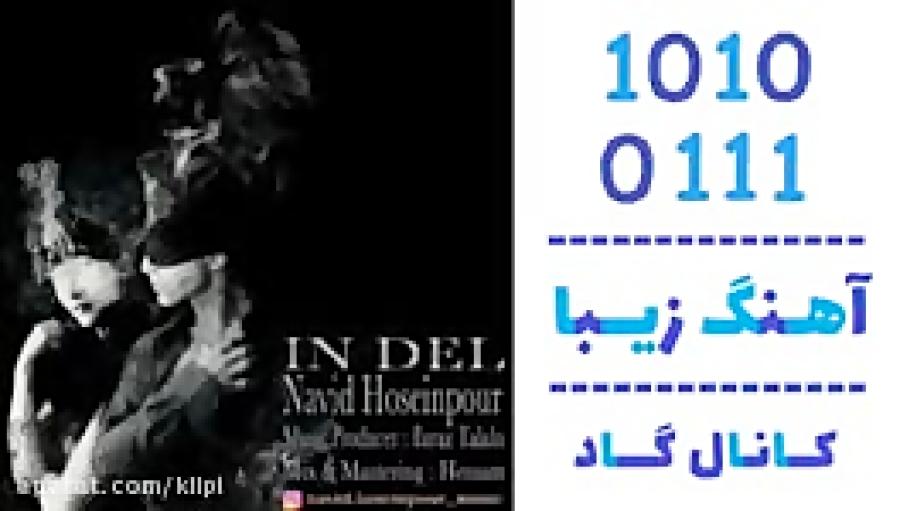 اهنگ نوید حسین پور به نام این دل - کانال گاد
