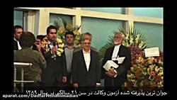 جوان ترین پذیرفته شده آزمون وکالت: سید ایمان محمدیان در سن ۲۱ سالگی در سال ۱۳۸۹