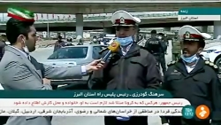رئیس پلیس استان البرز: ...