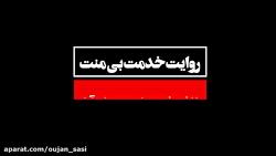 oujan_sasi