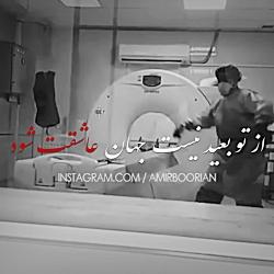 """شعری زیبا از زنده یاد """" افشین یداللهی """" تقدیم به قهرمانان این روز های ایران"""