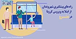 راه های پیشگیری از ابتلا به کرونا در مترو