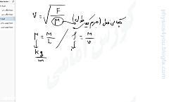 ویدیو آموزش محاسبه تندی امواج در تار فیزیک دوازدهم