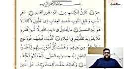 آموزش قرآن هشتم - درس ۱۲