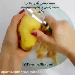 آموزش سیب زمینی فنری