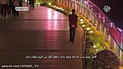 مستند «رویای ایرانی»
