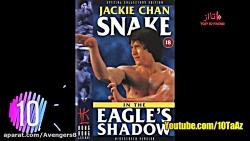 ۱۰ تا از بهترین فیلم های قدیمی جکی چان