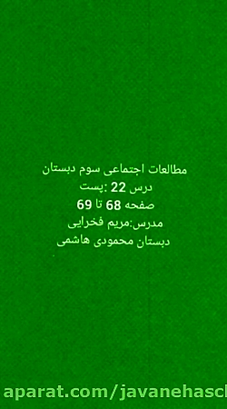 مدارس جوانه های مشهد خانم فخرایی تدریس مطالعات اجتماعی درس 22 پایه سوم