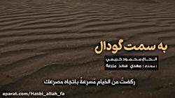 مداحی شور از حاج محمود کریمی با نام به سمت گودال