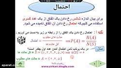 پایه هشتم- فصل هشتم- آمار و احتمال- احتمال- جلسه 3