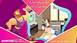 Hamrahfit_2