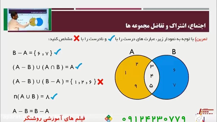 ریاضی نهم   فصل اول   بخش سوم   اجتماع، اشتراک و تفاضل مجموعه ها