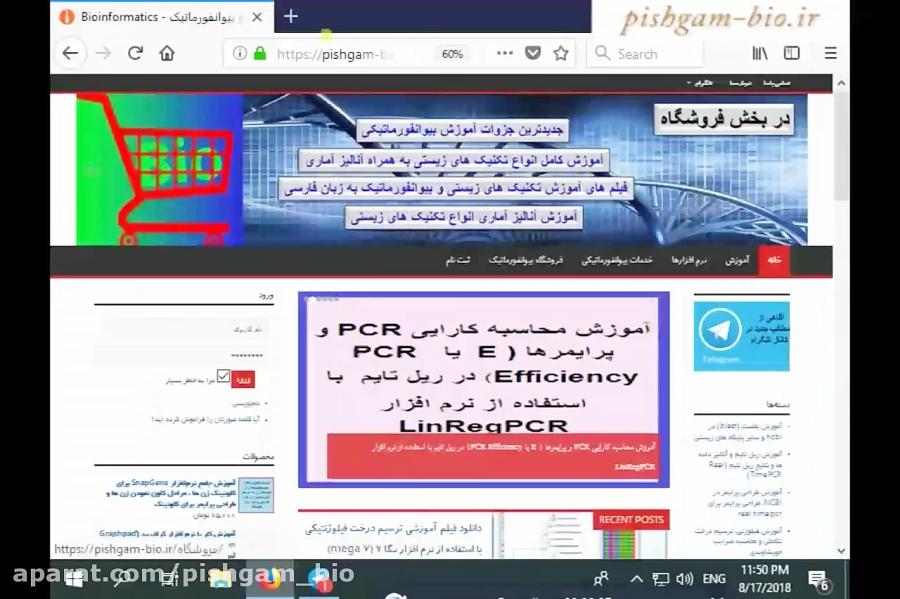 آموزش بررسی میزان بیان ژن ها با استفاده از پایگاه یو سی اس سی به زبان فارسی