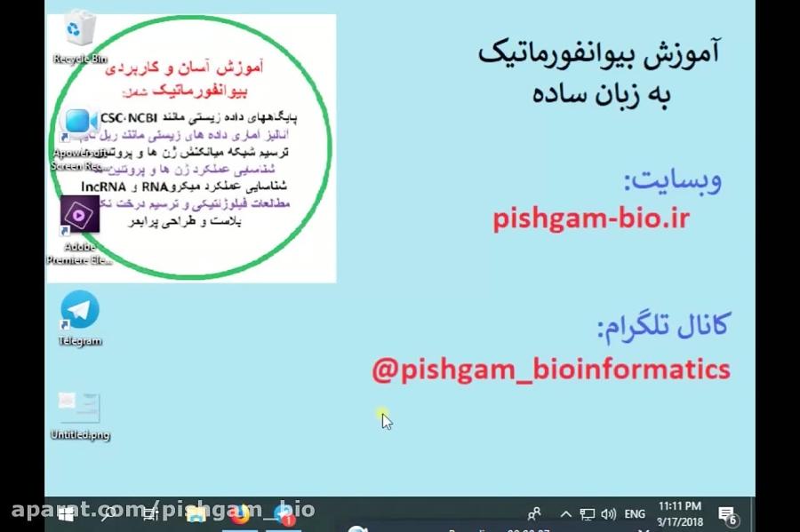 آموزش بررسی میزان بیان ژن ها به زبان فارسی