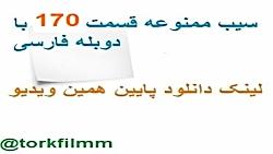 سریال سیب ممنوعه قسمت 170 با دوبله فارسی