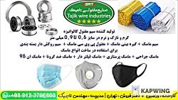 دستگاه تولید ماسک پزشکی + تولید ماسک تنفسی و جراحی و N95 و یکبار مصرف در ایران