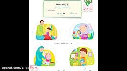 تدریس پیام قرآنی صفحه 65 درس قرآن