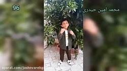 محمد امین حیدری 6سال شیرازشماره 96 دومین جشنواره گلستان خوانی کودک و نوجوان