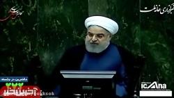 سخنرانی دکتر حسن روحانی در مجلس