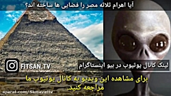 اهرام مصر ونشانه های وجود فرازمینی در مصر باستان