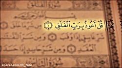 سوره فلق همراه با ترجمه و تدبر آیه به آیه قرآن _ جزء سی معنی تفسیر ترتیل قرآن