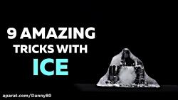 ۹ آزمایش شگفت انگیز با یخ