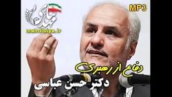 چرا دکتر عباسی از رهبری انتقاد نمیکنه