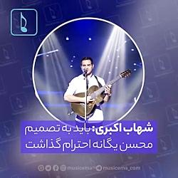شهاب اکبری: باید به تصمیم محسن یگانه احترام گذاشت