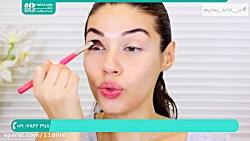 آموزش میکاپ و آرایش صورت | آموزش میکاپ سایه چشم | 02128423118