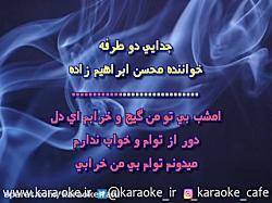 کارائوکه جدایی دوطرفه (محسن ابراهیم زاده) Karaoke Jodaee Dotarafeh