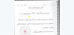 اثبات فرمول مساحت دایره - آرمان نصیری