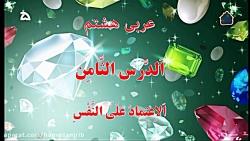 آموزش زبان عربی پایه هشتم _ مبحث واژه ها و متن درس هشتم