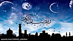 نماهنگ ویژه استقبال از ماه مبارک رمضان