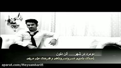 Meysamharifi