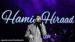 حميد هيراد - نيمه ی جانم