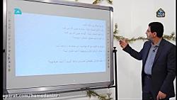 آموزش زبان عربی پایه هشتم - مبحث بدانیم و تمارین درس هشتم - پایه هشتم