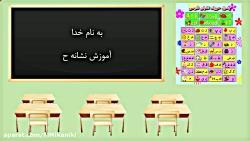 آموزش نشانه ح کتاب فارسی اول دبستان