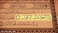 سوره کـوثـر همراه با ترجمه و تدبر آیه به آیه قرآن _جزء سی معنی تفسیر ترتیل قرآن