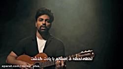 """موزیک ویدیو (اینم از شب عید ما) """"مهدی منافی"""""""