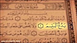 سوره ماعـون همراه با ترجمه و تدبر آیه به آیه قرآن _جزء سی معنی تفسیر ترتیل قرآن