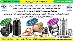 تاجیک 09123706800 / سیم ماسک + سیم نازک گالوانیزه 0.9 و 0.8 و 0.7 و 0.6 و 0.5 mm